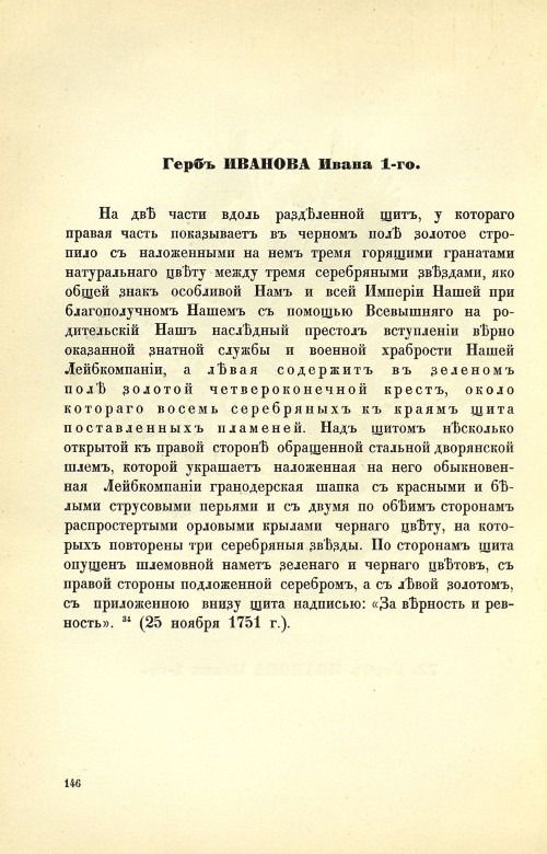 герб иванова