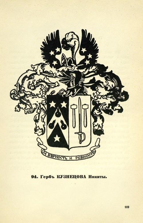 герб кузнецов