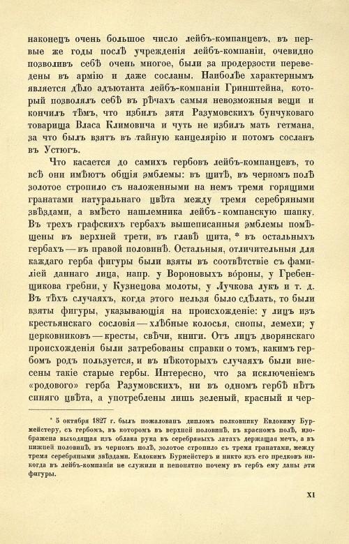Предисловие, страница 3