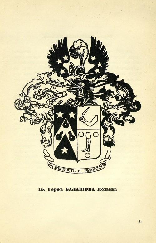 герб балашова