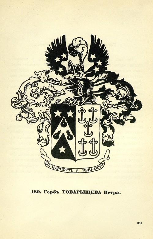 герб петра