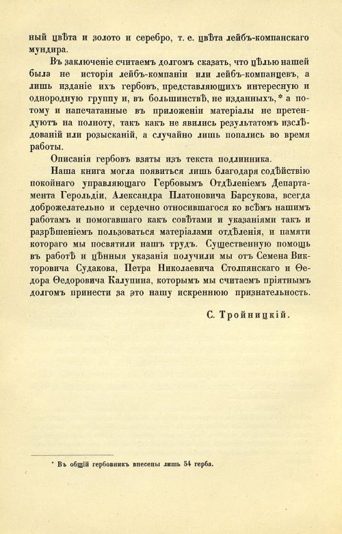 Предисловие, страница 4