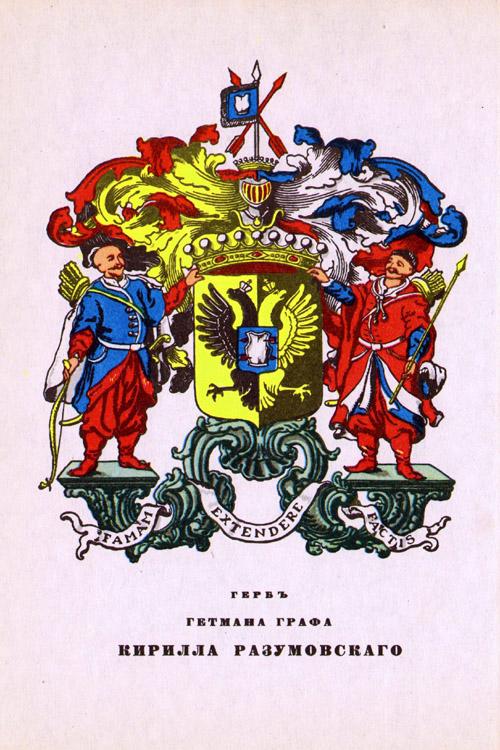 герб графа